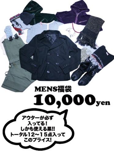 <10000円メンズ福袋>