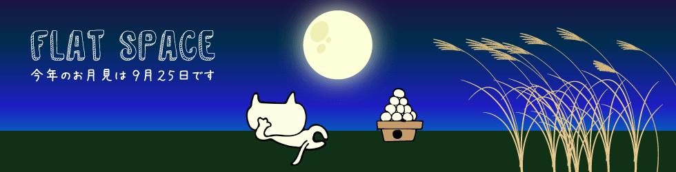 フラットスペースお月見