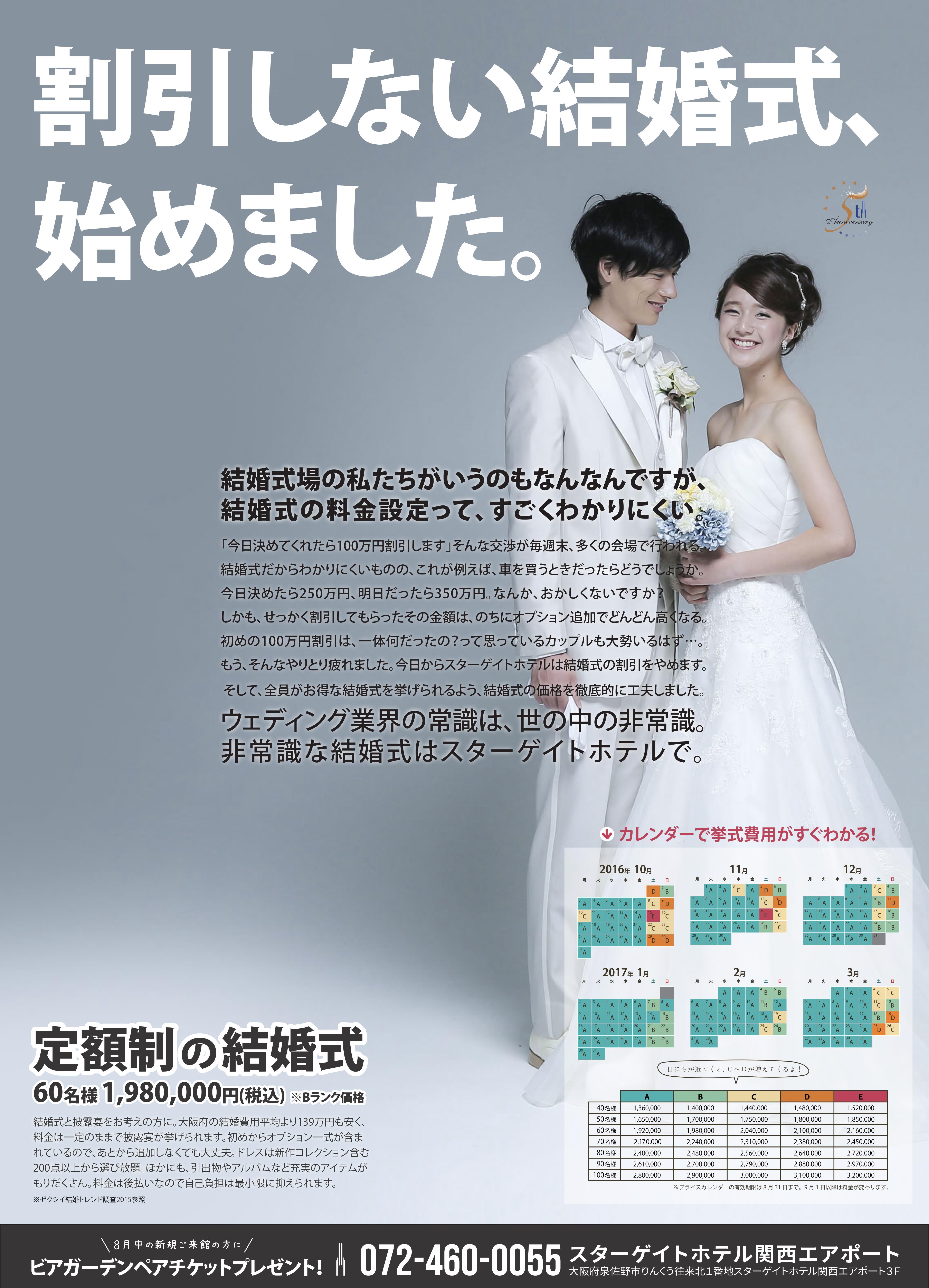 スターゲイト新聞広告0811出力見本_01