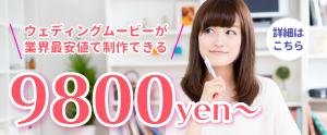 9800円押し2